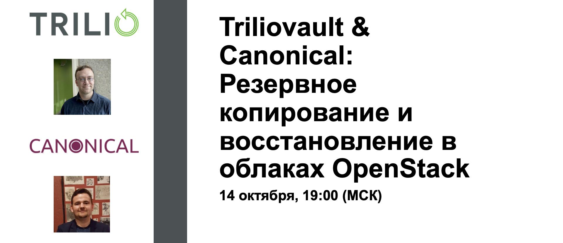 Trilio & Canonical for Cloud Openstack