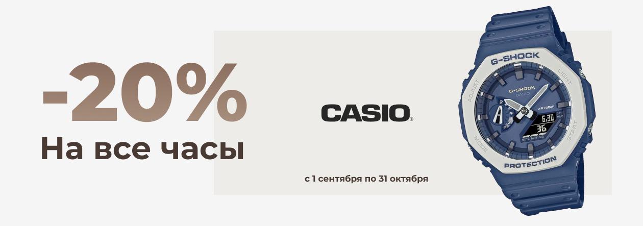 Акция на часы Касио