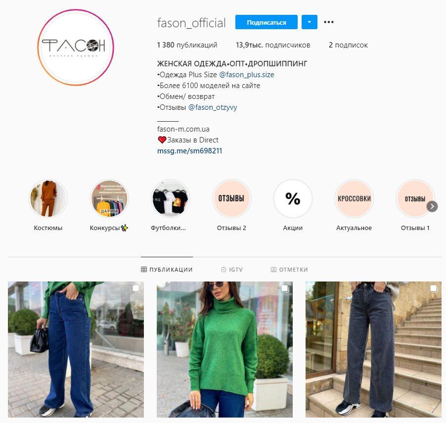 Instagram интернет-магазина одежды