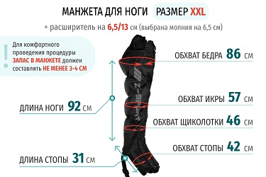Размеры манжеты ноги XXL с расширителем 13 см (молния на 6,5 см)