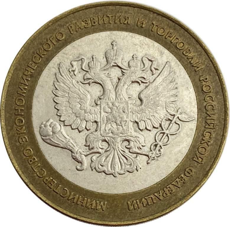 Министерство эконом. развитияСПМД