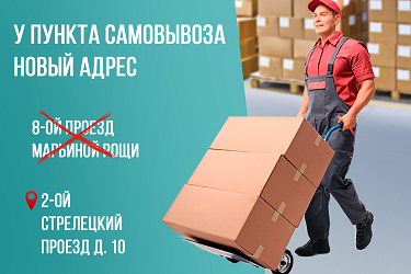 Пункт выдачи заказов Москва