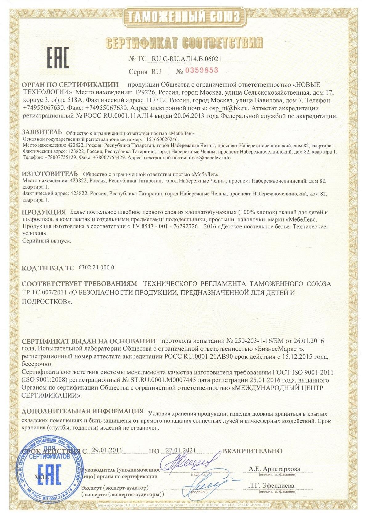 007_Сертификат_КПБ-001.jpg