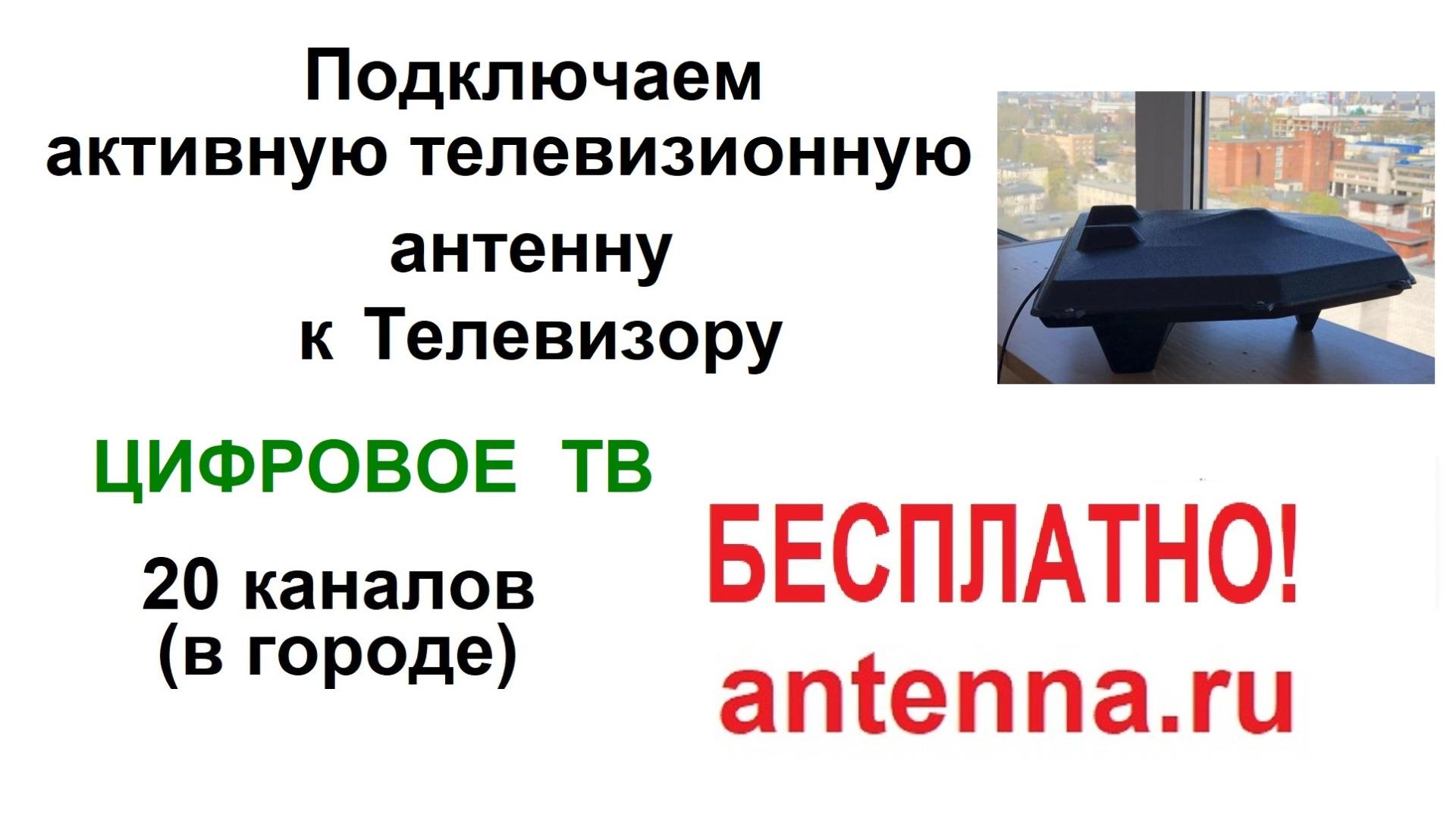 Цифровое ТВ. Ликбез. Как подать питание от телевизора на антенну активную цифровую ТВ DVB-T2