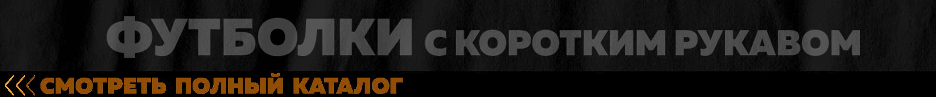 Футболки мужские и подростковые брендовые Unkut - онлайн каталог интернет магазина EGOист маркет.