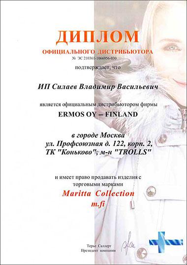 Диплом официального дистрибьютора Maritta