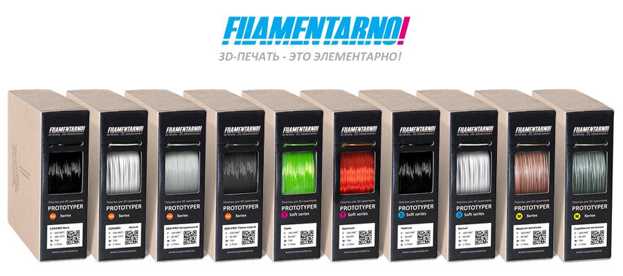 3Д пластик Filamentarno!