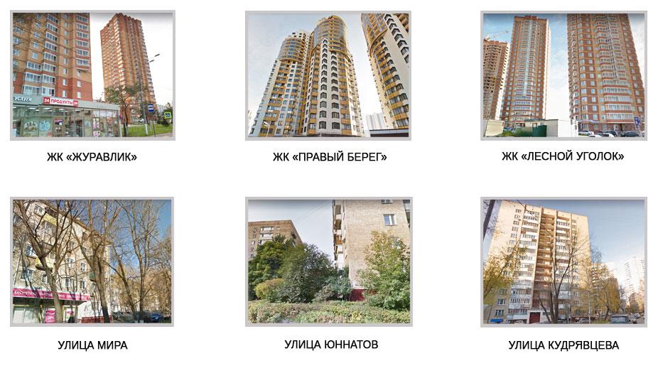Остекление балконов Химки