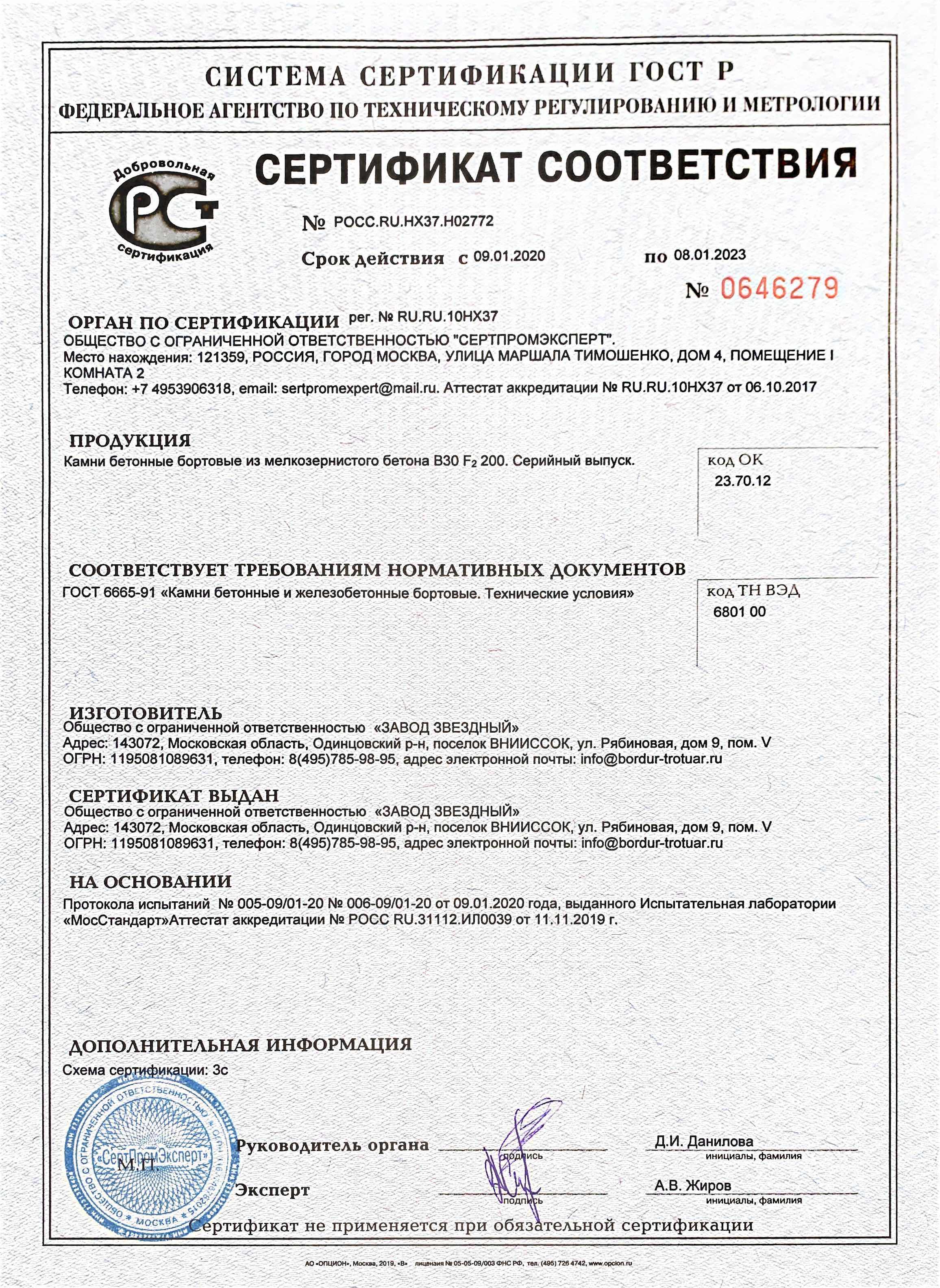 Сертификат_бордюр_2020.jpg