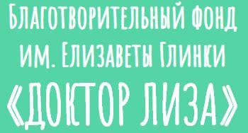 Благотворительный Фонд Им. Елизаветы Глинки Доктор Лиза