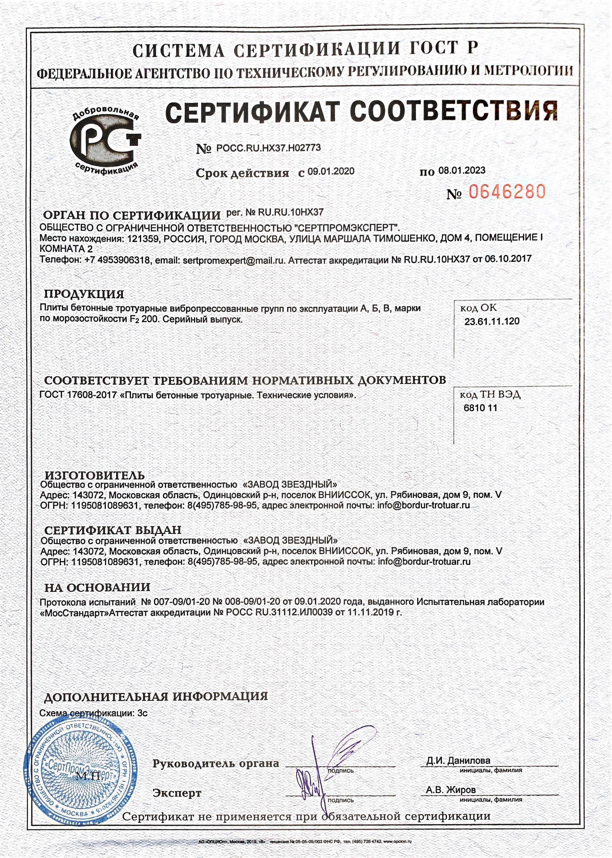 Сертификат_плитка_2020.jpg
