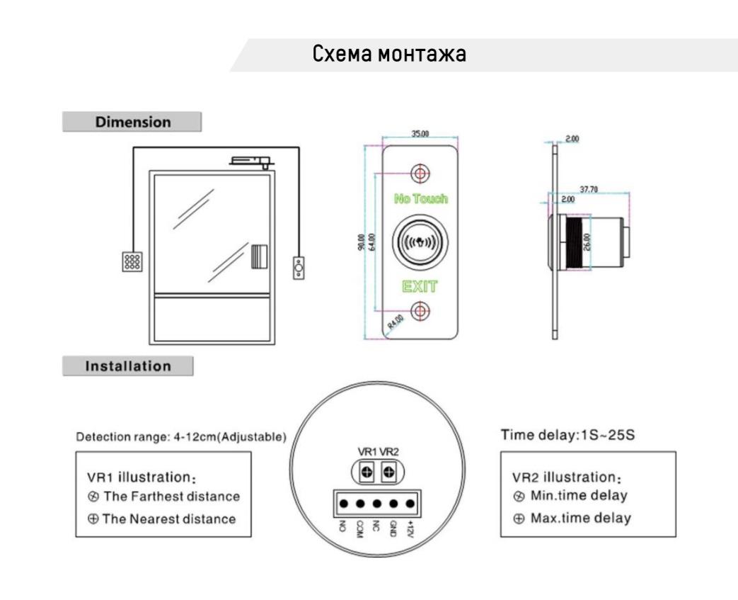 Схема монтажа (кнопка выхода HIKVISION DS-K7P04)