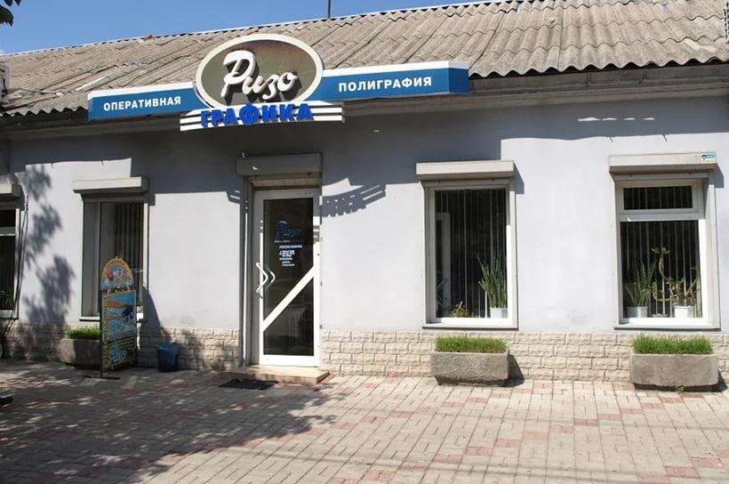 """Офис фирмы """"Ризо-графика"""" на пр. Центральный (бывший Ленина) в г. Николаеве"""