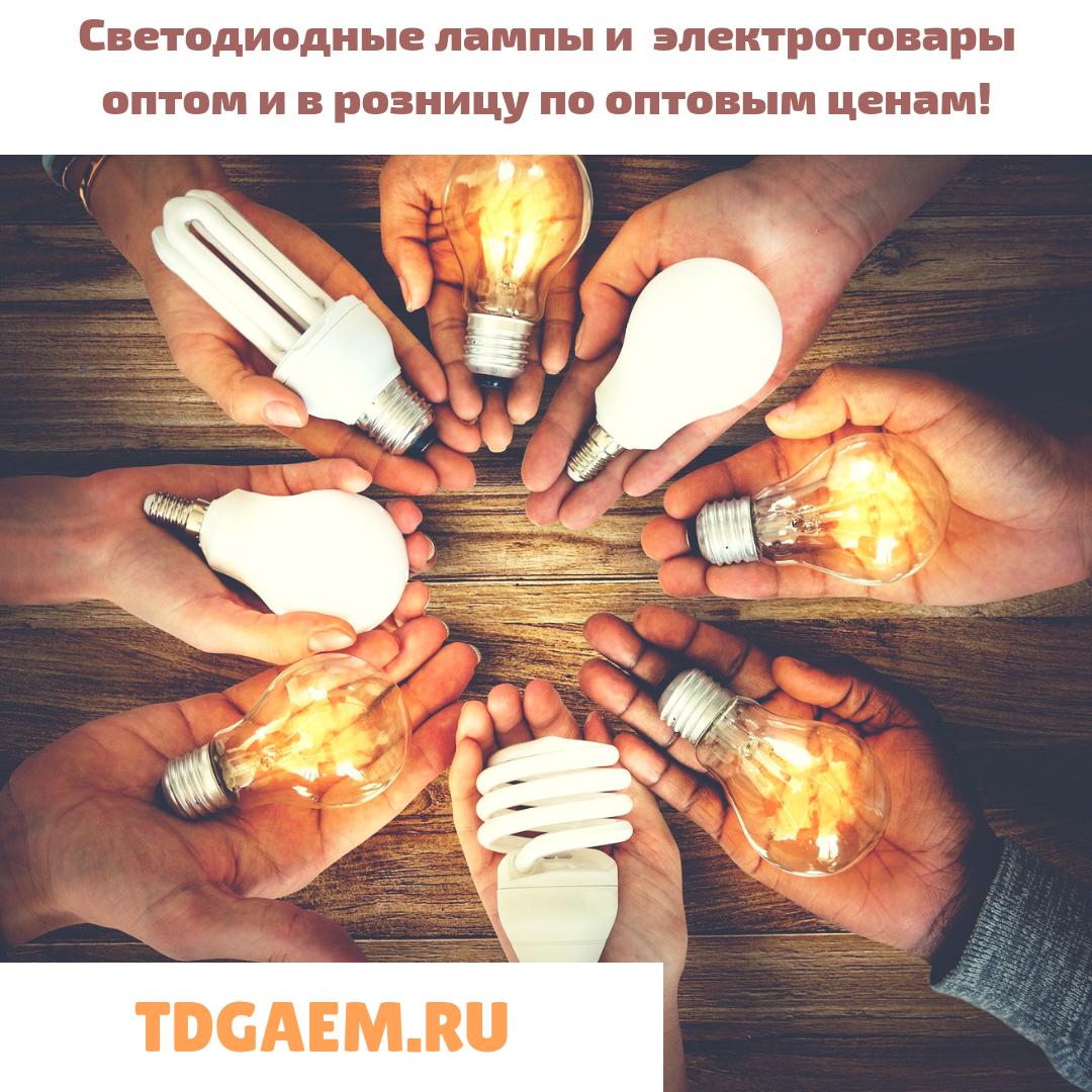 Электротовары Москва