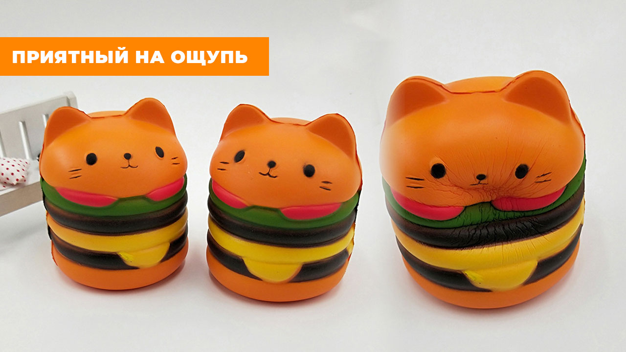 "Сквиш ""Котбургер"" оранжевый"