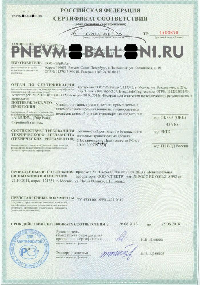 Сертификат1.jpg