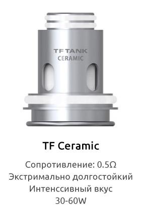 Испаритель SMOK TF Ceramic