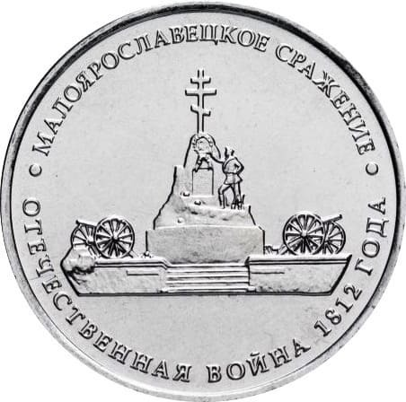 Малоярославецкое сражение