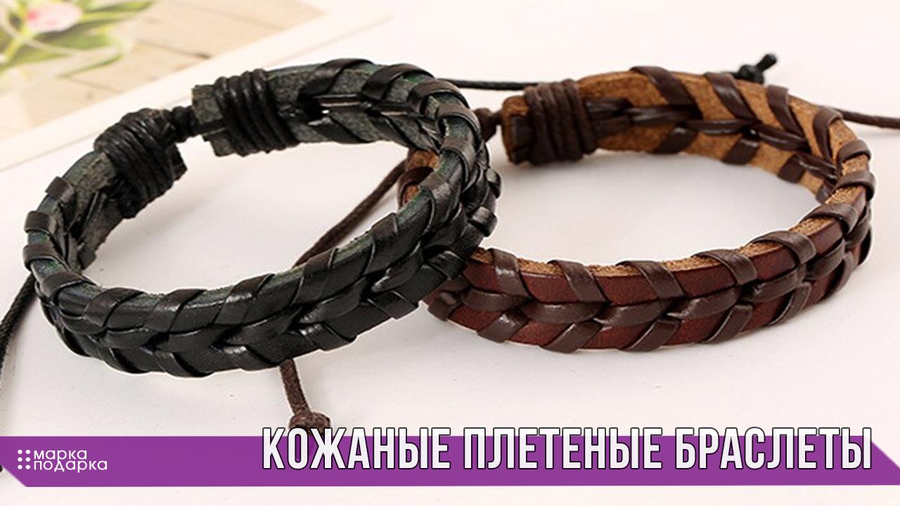 Фото мужские кожаные плетеные браслеты