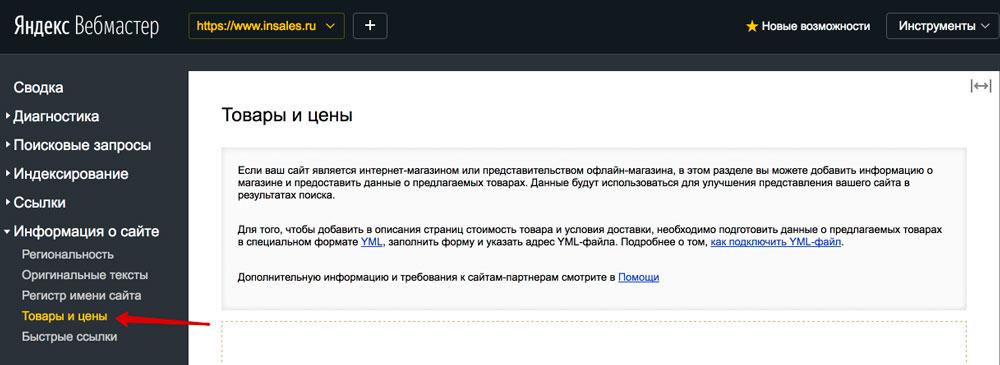 Товары и цены в Яндекс Вебмастере