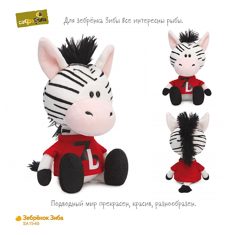 мягкая игрушка зебра Сафарики Budi Basa