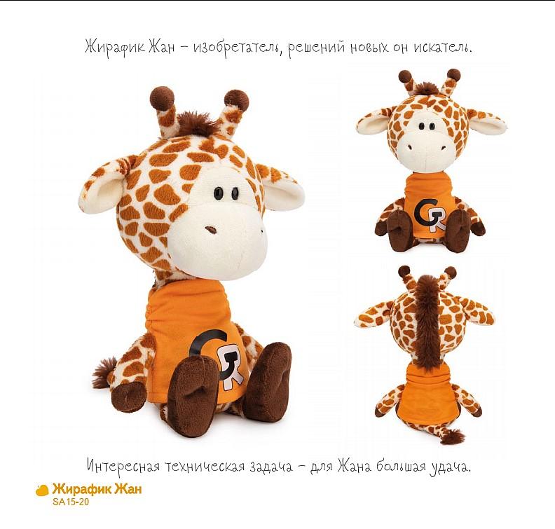 мягкая игрушка жираф Сафарики Budi Basa
