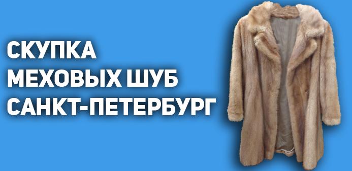 Скупка меховых шуб Санкт-Петербург