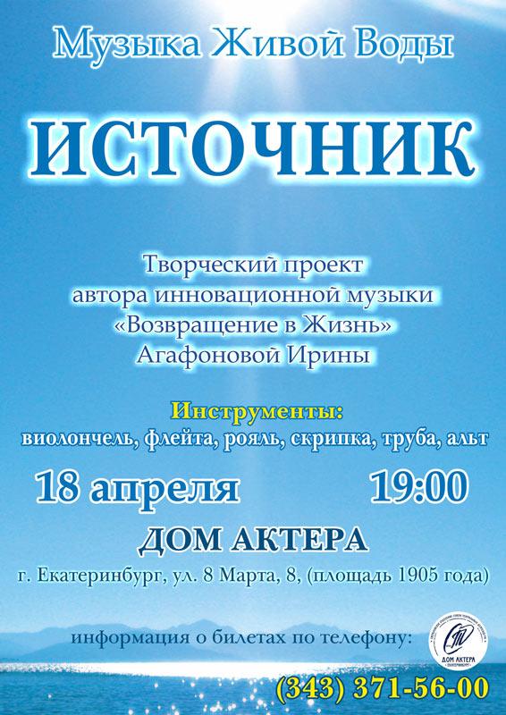 Ирина Агафонова. Новый метод гармонизации человека, как живой системы