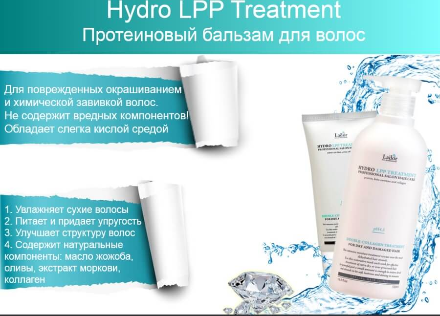4741_eco-hydro-lpp-treatment-lador.jpg