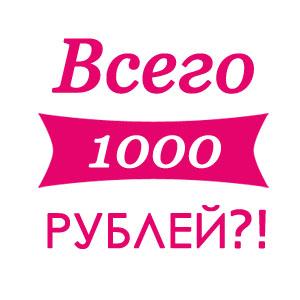 бесплатная доставка от 1000 рублей