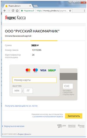 Оплата покупки картой в интернет-магазине Русский накомарник