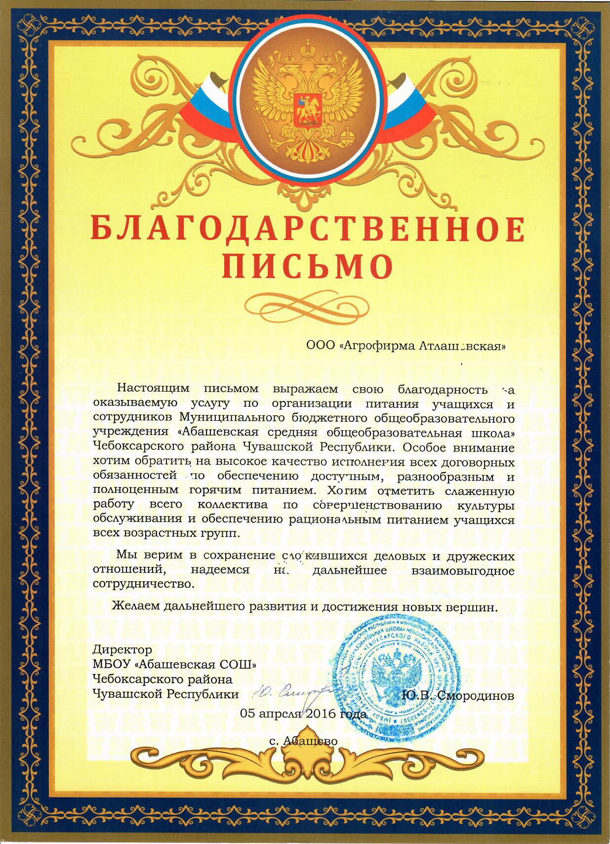 https://static-sl.insales.ru/files/1/6046/4904862/original/Abashevo.jpg
