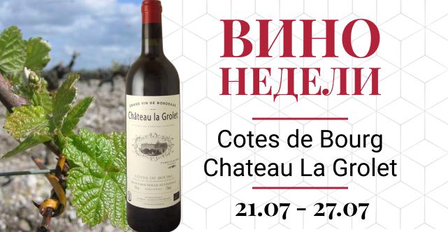 Вино недели Chateau La Grolet