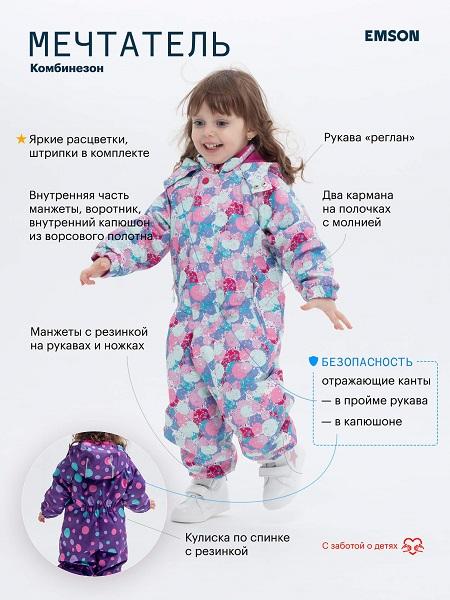 Детский мембранный комбинезон