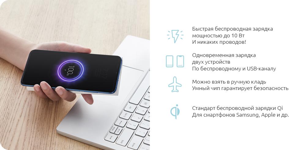 Внешний аккумулятор XIAOMI 10000mAh Wireless Power Bank Essential, Черный