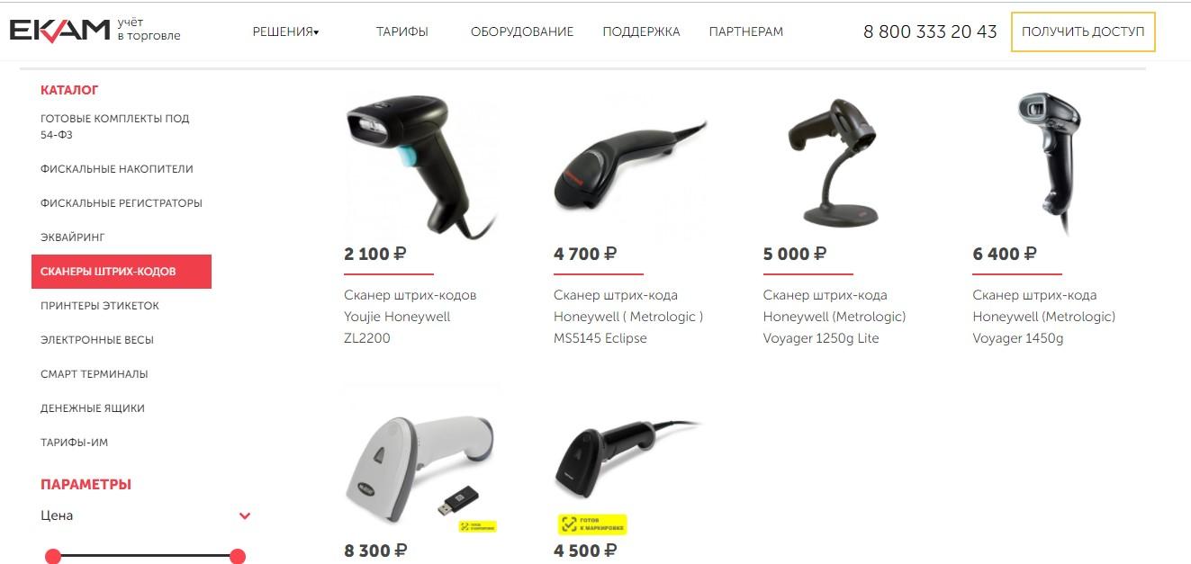 Сканеры штрихкодов, совместимые с товароучетной системой «ЕКАМ»