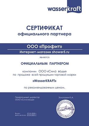 Сертификат WasserKraft