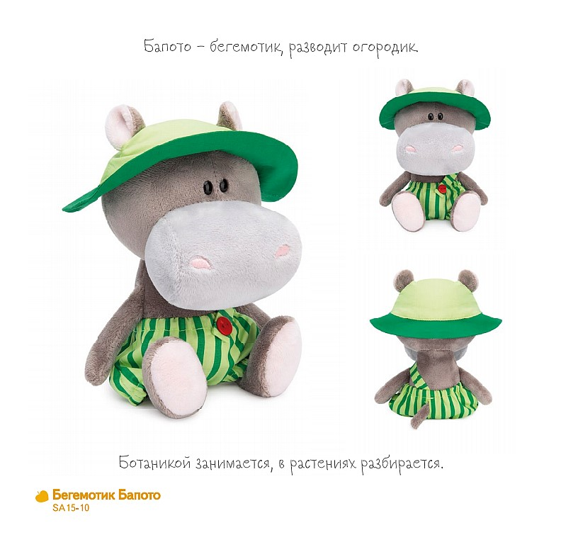 мягкая игрушка бегемотик Сафарики Budi Basa