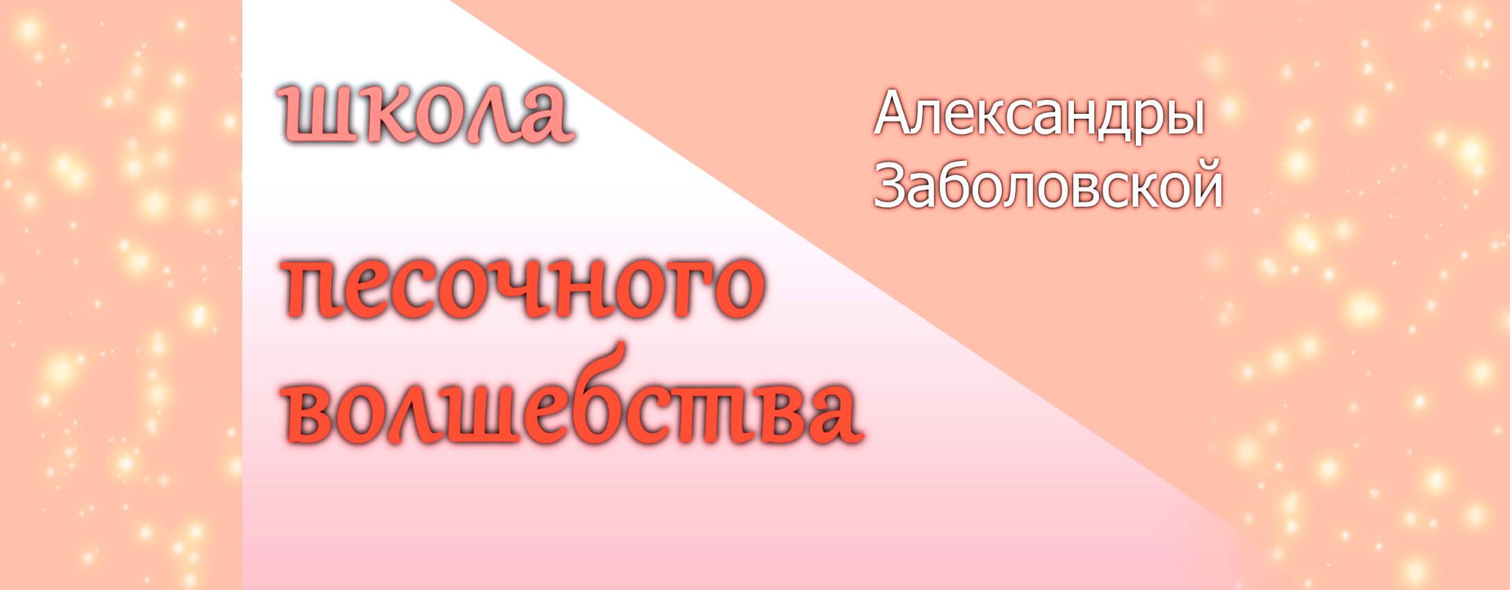 Школа Песочного Волшебства Александры Заболовской