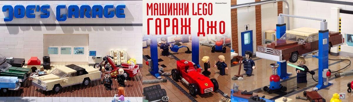 Машинки_Lego.Гараж_Джо