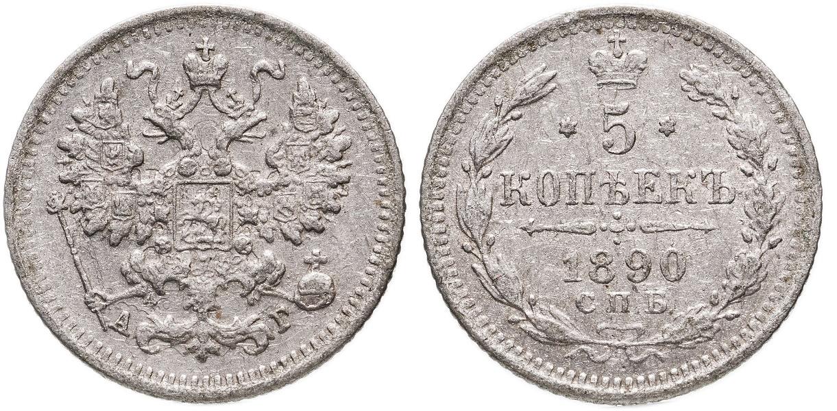 5 копеек 1890