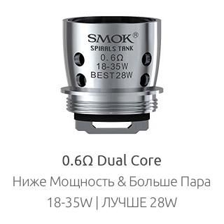 Испаритель SMOK Spirals Tank 0.6ом: Ниже Мощность & Больше Пара; 18-35W |ЛУЧШЕ 28W