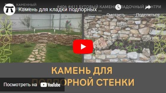 youtube Камень для кладки подпорных стен КАНТРИ