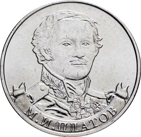 М.И. Платов, генерал от кавалерии