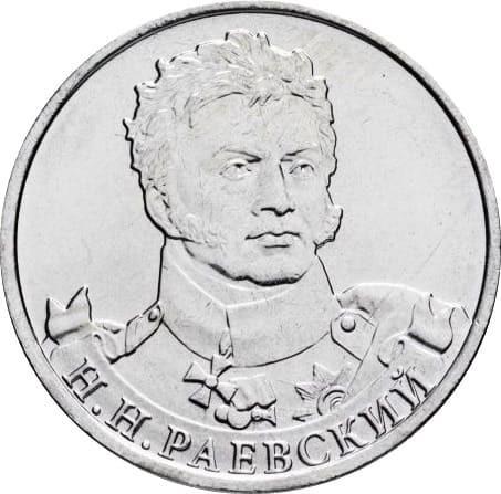 Н.Н. Раевский, генерал от кавалерии