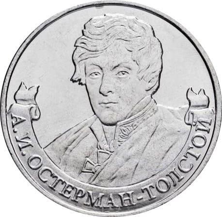 А.И. Остерман-Толстой, генерал от инфантерии