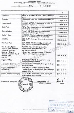 Сертификат качества 8