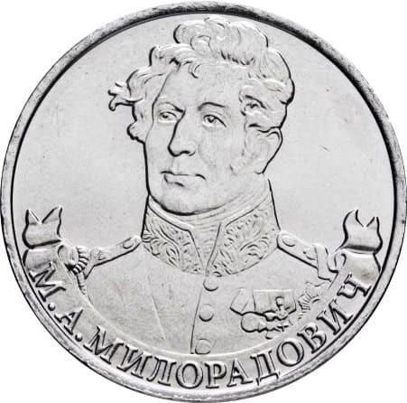 М.А. Милорадович, генерал от инфантерии