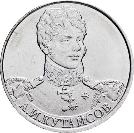 А.И. Кутайсов, генерал-майор