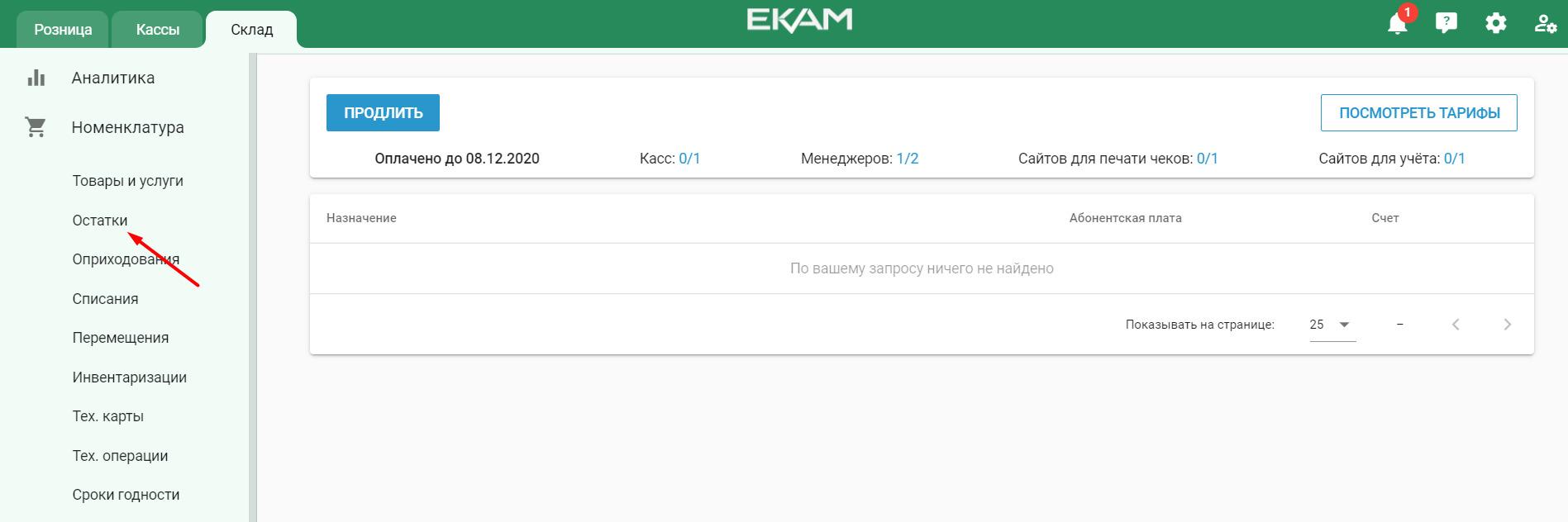 Сведения по остаткам товаров в личном кабинете системы «EKAM»